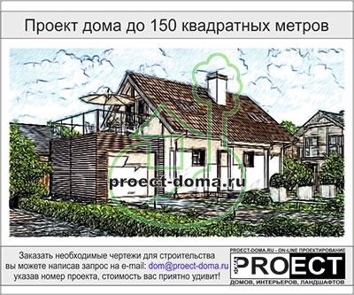 проект дома 150 кв. м.