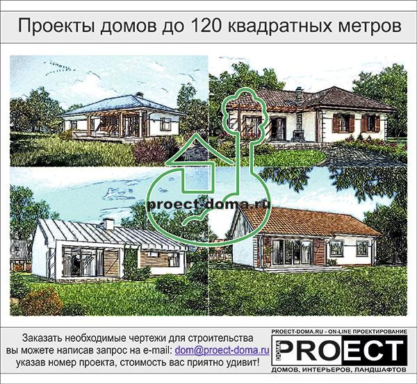 проект дома до 120 кв.м.