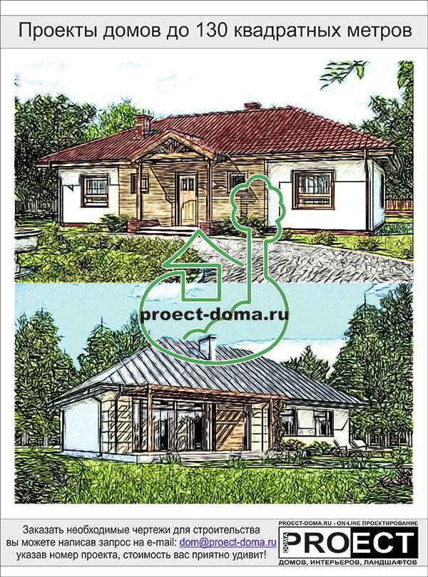 проект дома до 130 кв.м.