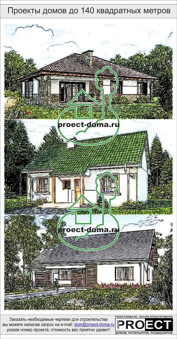 проект дома до 140 кв.м.