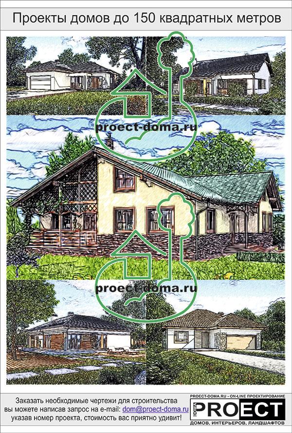проект дома до 150 кв.м.