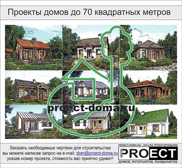 Индивидуальное проектирование частных домов, интерьеров, ландшафтов.