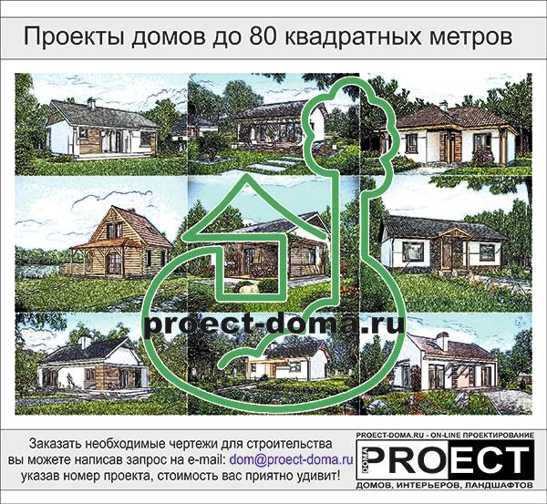 проект дома до 80 кв.м.