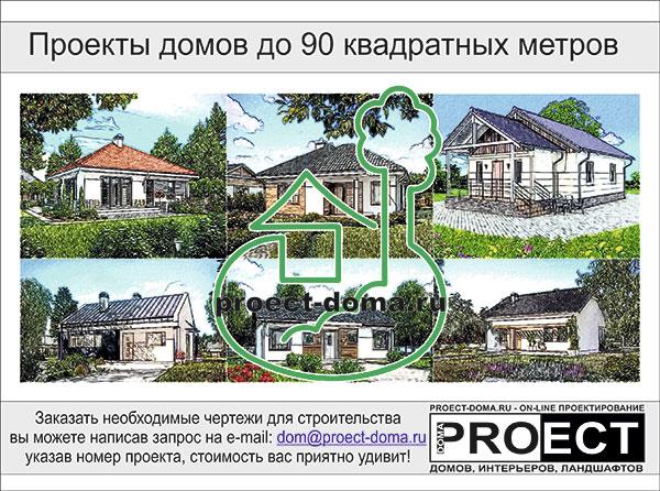 проект дома до 90 кв.м.