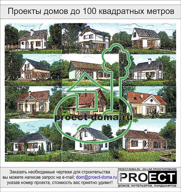 проект дома с мансардой до 100 кв.м.