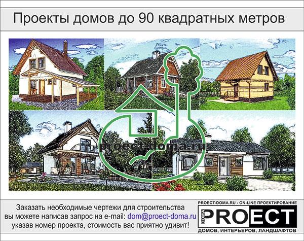 проект дома с мансардой до 90 кв.м.