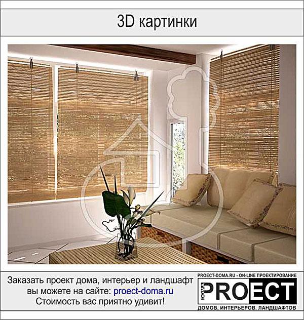 3D визуализация проекта - интерьер