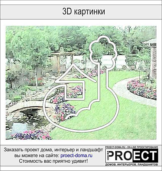 3D визуализация проекта - ландшафт