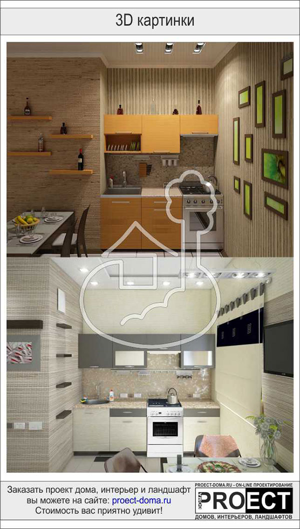 3D картинки - мебель