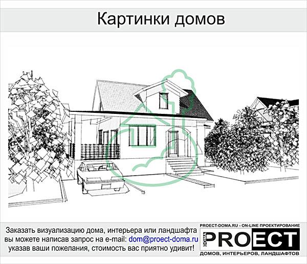 картинки домов