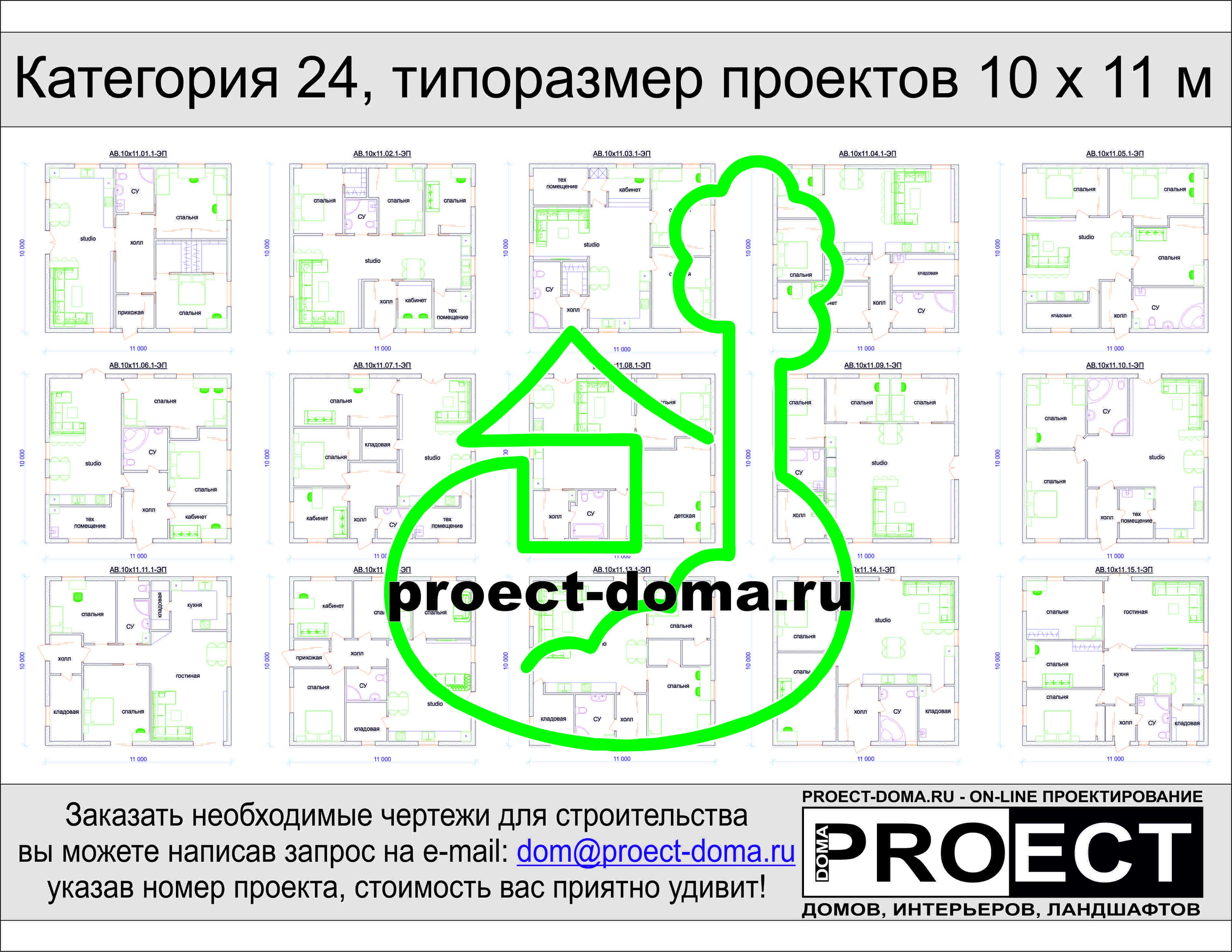 схема комнат внутри дома 10х10