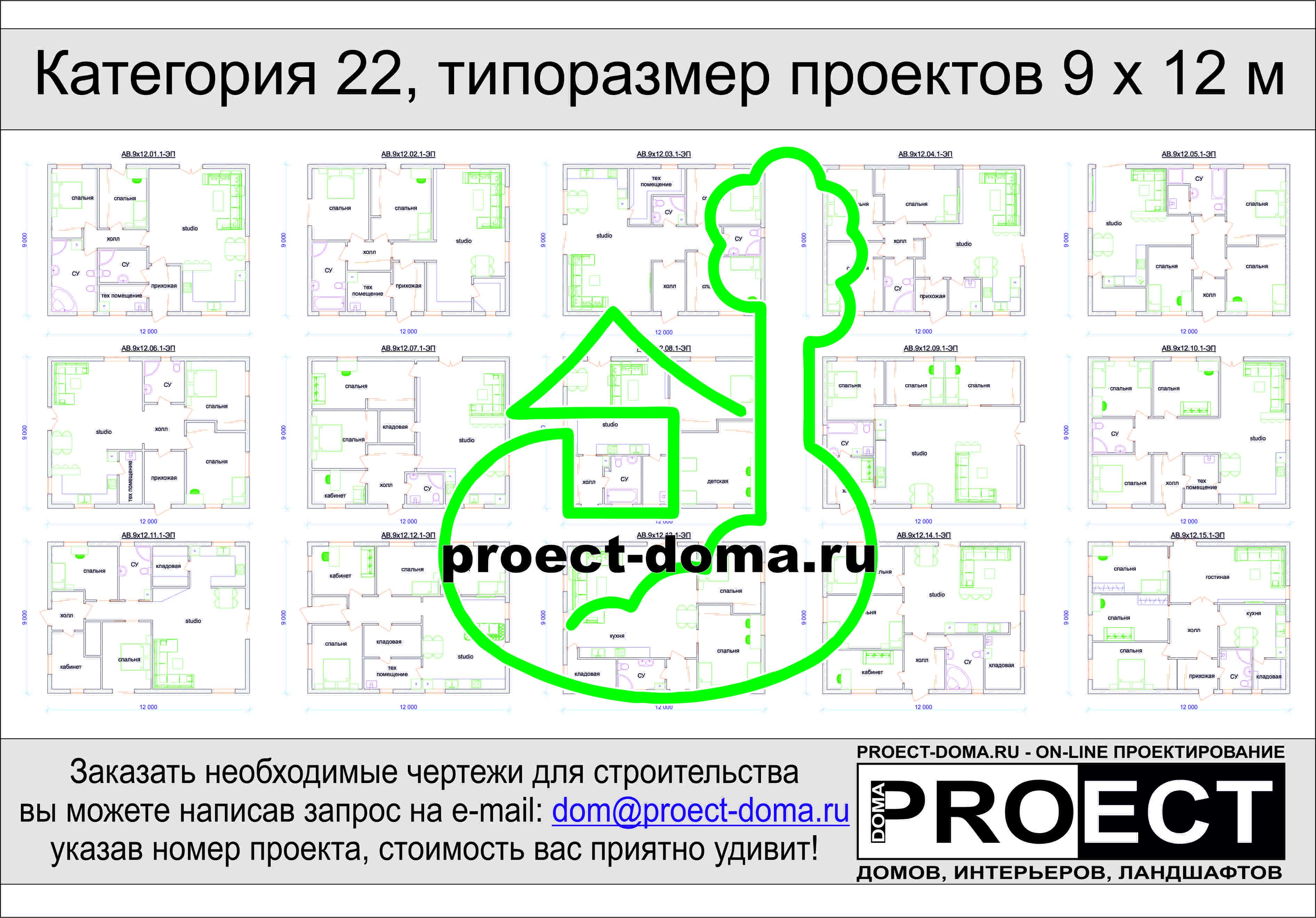 проекты одноэтажных домов 9 11 друг Твоя девчонка