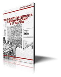 Заказать книгу все секреты ремонта своими руками в 37 шагов | опыт отделочных работ
