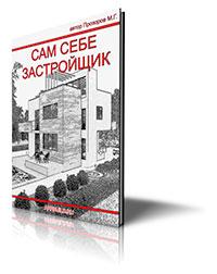 заказать книгу Сам Себе Застройщик | строительный опыт
