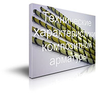 технические характеристики композитной арматуры