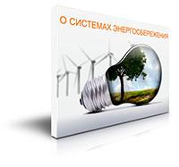 о системах энергосбережения
