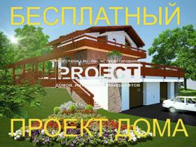 Бесплатный проект дома