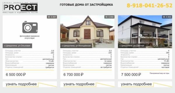 купить дом в Цемдолине