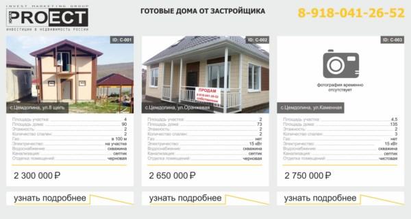 купить дом цемдолина